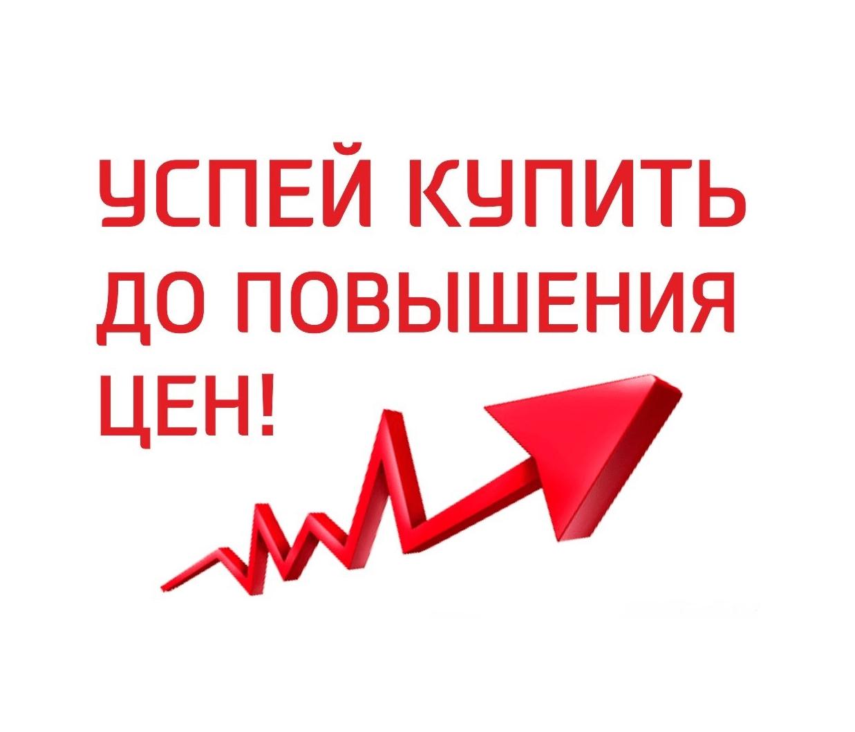 Повышение стоимости продукции Основа с 1 апреля